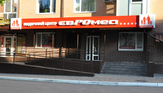 Медицинский центр «Евромед» —  Полтава, ул. Фурманова, 8б
