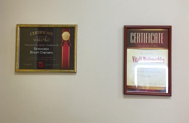 Сертификаты Виталия Белоножко — мастера перманентного макияжа